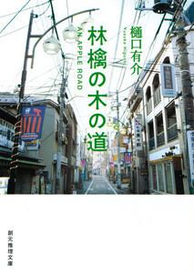 林檎の木の道 電子書籍版