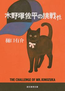 木野塚佐平シリーズ (2) 木野塚佐平の挑戦だ 電子書籍版