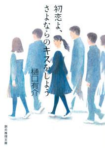 柚木草平シリーズ (2) 初恋よ、さよならのキスをしよう 電子書籍版