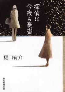 柚木草平シリーズ (3) 探偵は今夜も憂鬱 電子書籍版