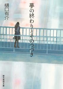 柚木草平シリーズ (5) 夢の終わりとそのつづき 電子書籍版