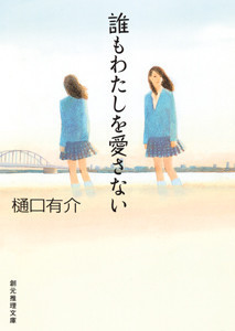 柚木草平シリーズ (6) 誰もわたしを愛さない 電子書籍版