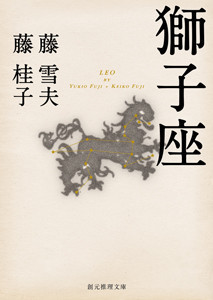 菊地警部シリーズ (1) 獅子座 電子書籍版