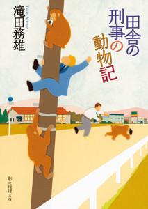 《田舎の刑事》シリーズ (2) 田舎の刑事の動物記 電子書籍版