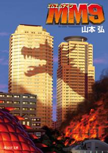 MM9 (1) 電子書籍版