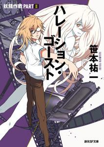 妖精作戦 (2) ハレーション・ゴースト 電子書籍版