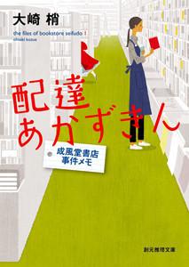 成風堂書店事件メモ (1) 配達あかずきん 電子書籍版