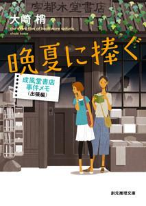 成風堂書店事件メモ (2) 晩夏に捧ぐ 電子書籍版