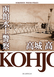 函館水上警察 電子書籍版