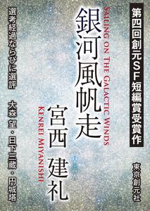 銀河風帆走-Sogen SF Short Story Prize Edition-