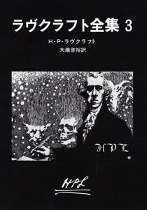 ラヴクラフト全集 (3)