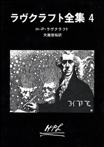 ラヴクラフト全集 (4)