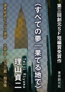 〈すべての夢 果てる地で〉-Sogen SF Short Story Prize Edition-