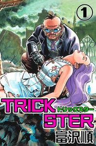 Trickster (1) 電子書籍版