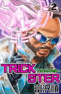 Trickster (2) 電子書籍版