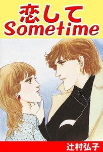 恋してSometime 電子書籍版