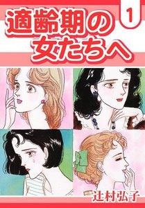 適齢期の女たちへ (1) 電子書籍版