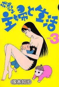 ボディコン主婦と生活 (3) 電子書籍版