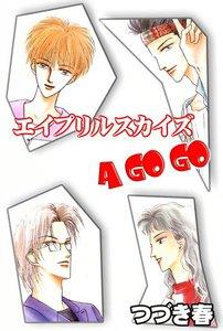 エイプリルスカイズ A GO GO 電子書籍版