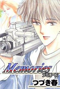 Memories 電子書籍版
