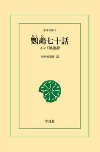 鸚鵡(おうむ)七十話 インド風流譚 電子書籍版