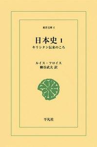日本史 (1) キリシタン伝来のころ 電子書籍版