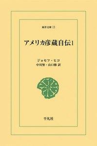 アメリカ彦蔵自伝 (1) 電子書籍版