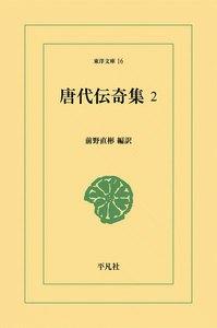 唐代伝奇集 (2) 電子書籍版