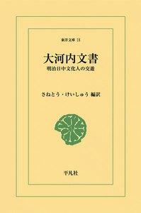 大河内文書 明治日中文化人の交遊 電子書籍版