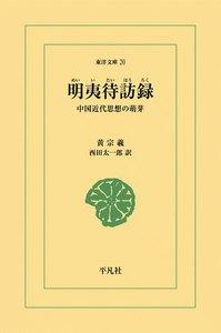 明夷待訪録中国近代思想の萌芽