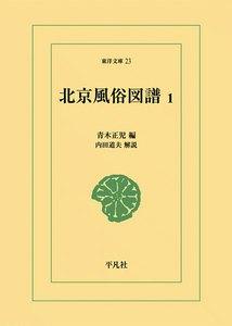 北京風俗図譜 (1) 電子書籍版