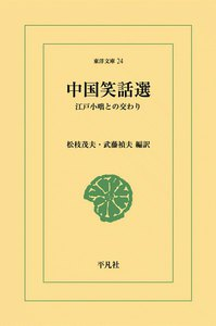 中国笑話選 江戸小咄との交わり 電子書籍版
