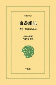 東遊雑記 奥羽・松前巡見私記 電子書籍版
