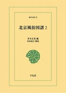 北京風俗図譜 (2) 電子書籍版
