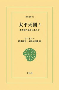 太平天国 (3) 李秀成の幕下にありて 電子書籍版