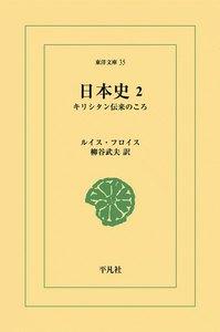 日本史 (2) キリシタン伝来のころ 電子書籍版