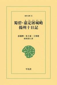 蜀碧・嘉定屠城紀略・揚州十日記 電子書籍版