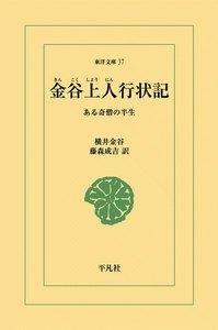 金谷上人行状記 ある奇僧の半生 電子書籍版
