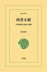 四書五経 中国思想の形成と展開 電子書籍版