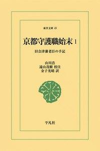 京都守護職始末 (1) 旧会津藩老臣の手記 電子書籍版