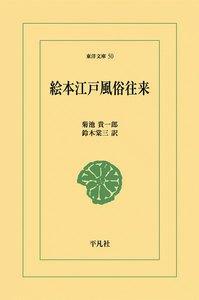 絵本江戸風俗往来 電子書籍版