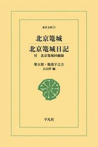 北京籠城 北京籠城日記 付北京籠城回顧録 電子書籍版