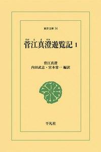 菅江真澄遊覧記 (1) 電子書籍版