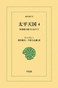 太平天国 (4) 李秀成の幕下にありて 電子書籍版