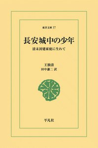 長安城中の少年 清末封建家庭に生れて 電子書籍版