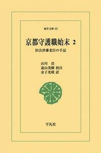 京都守護職始末 (2) 旧会津藩老臣の手記 電子書籍版