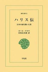 ハリス伝 日本の扉を開いた男 電子書籍版