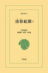 清俗紀聞 (1) 電子書籍版