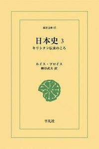 日本史 (3) キリシタン伝来のころ 電子書籍版