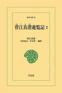 菅江真澄遊覧記 (2) 電子書籍版